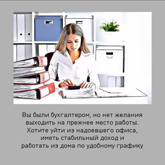 Как вы нашли работу на дому бухгалтером аутсорсинг бухгалтерские услуги казахстан