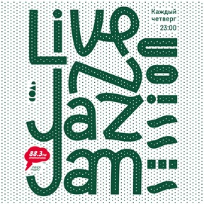Вечеринка Live Jazz Jam Session