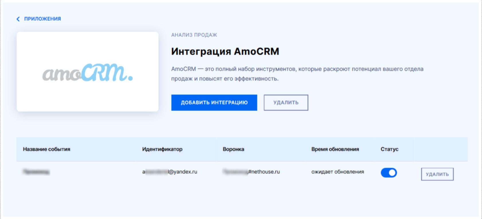 Интеграция с amoCRM