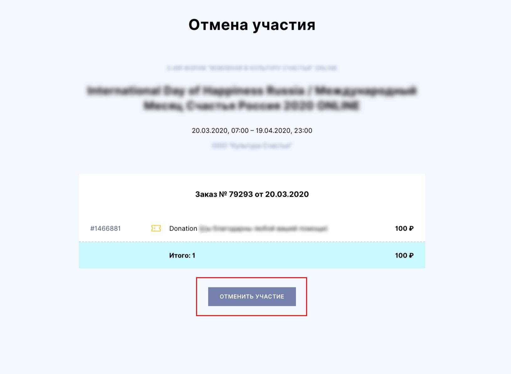 Как участник может отправить заявку на возврат билета?