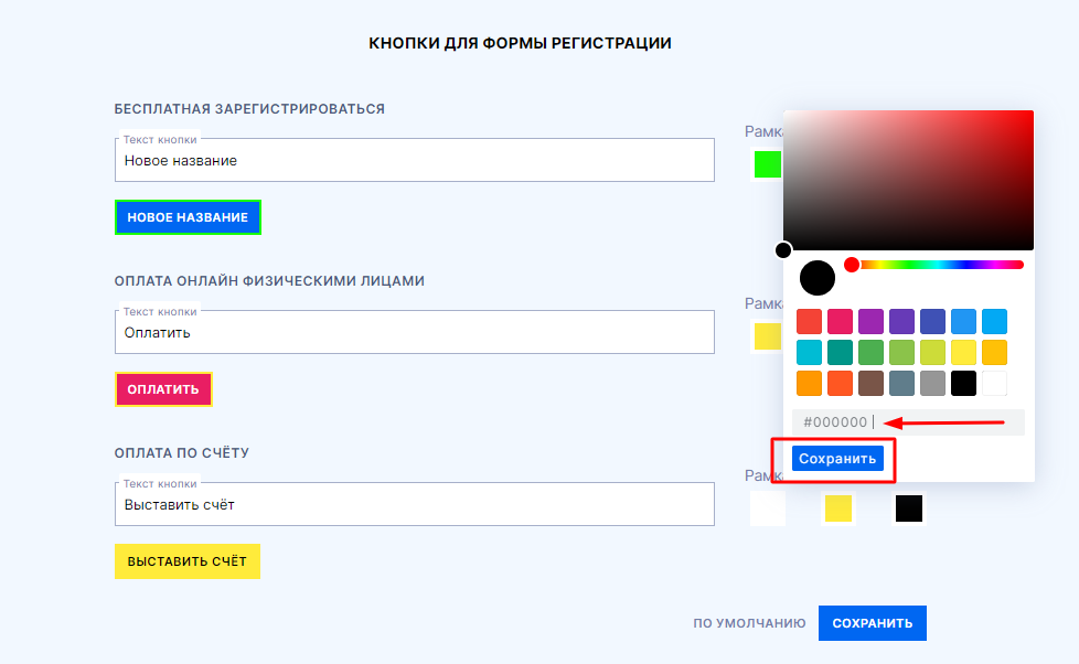 Как изменить название и цвет кнопок в форме регистрации?