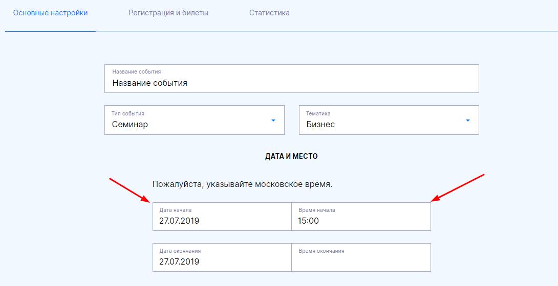 Как изменить дату, время или место события?