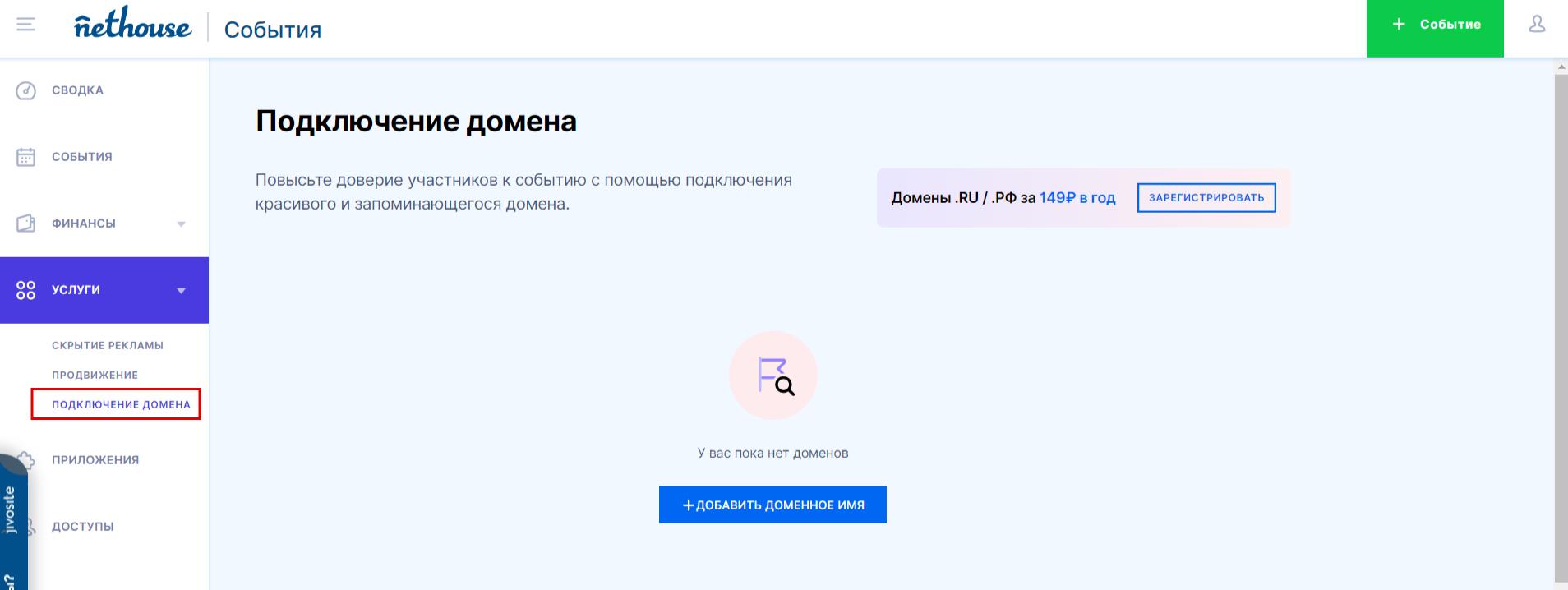 Как подключить к странице события свой домен?
