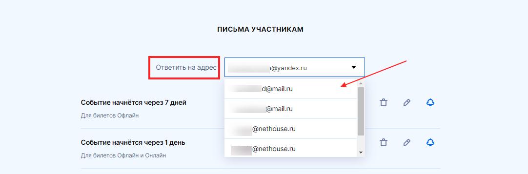 Как настроить email для ответов на уведомления от участников?