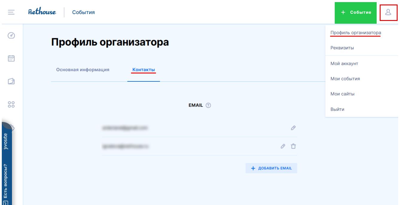 Как настроить отправку уведомлений по событиям на разные email-адреса?
