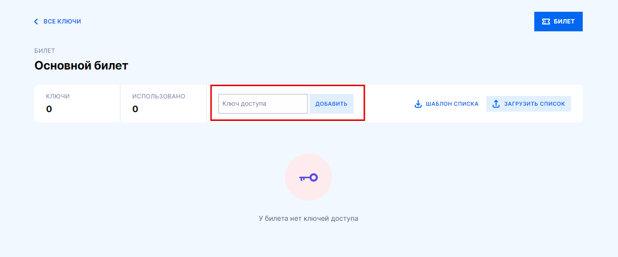 Как настроить ключи доступа для каждого участника?