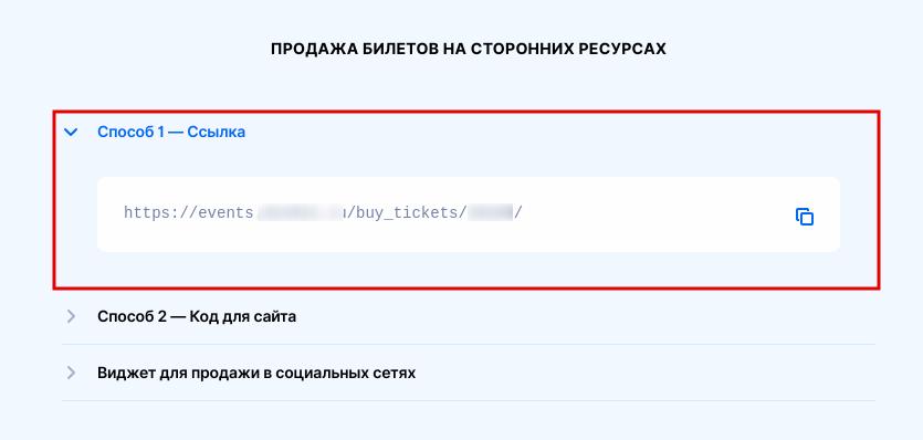 Как продавать билеты через Facebook?