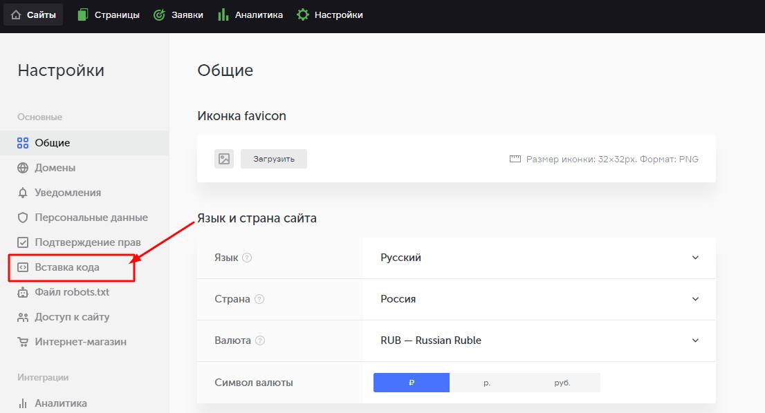 Размещение виджета в конструкторе сайтов Flexbe
