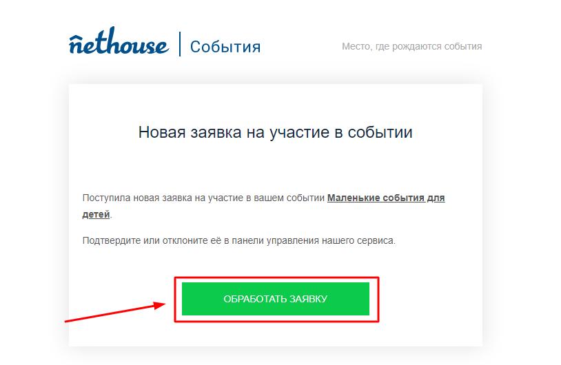 Можно ли отклонить заявку участника на регистрацию?