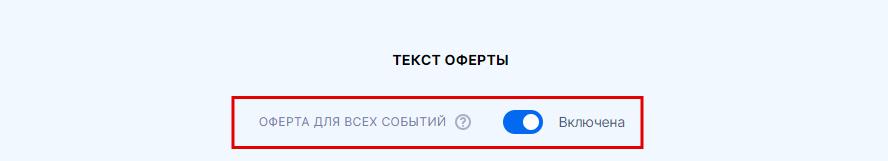 Как отредактировать текст оферты?