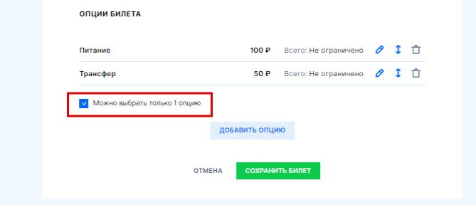 Как добавить опции в форму регистрации?