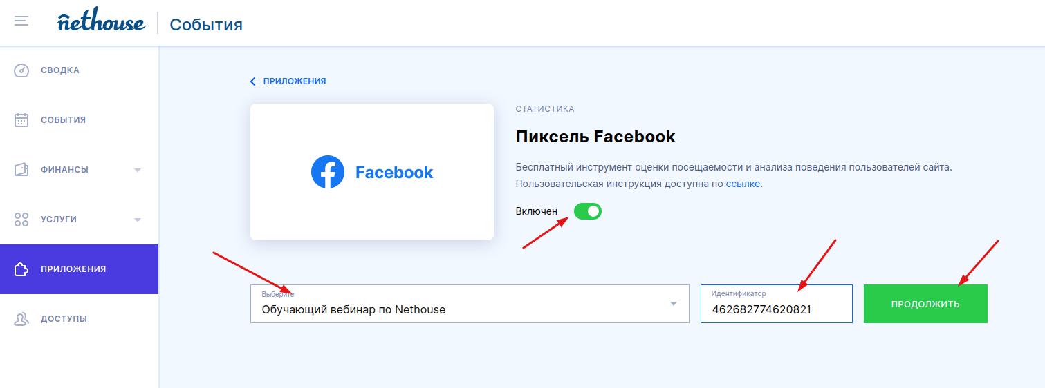 Как установить пиксель Facebook?