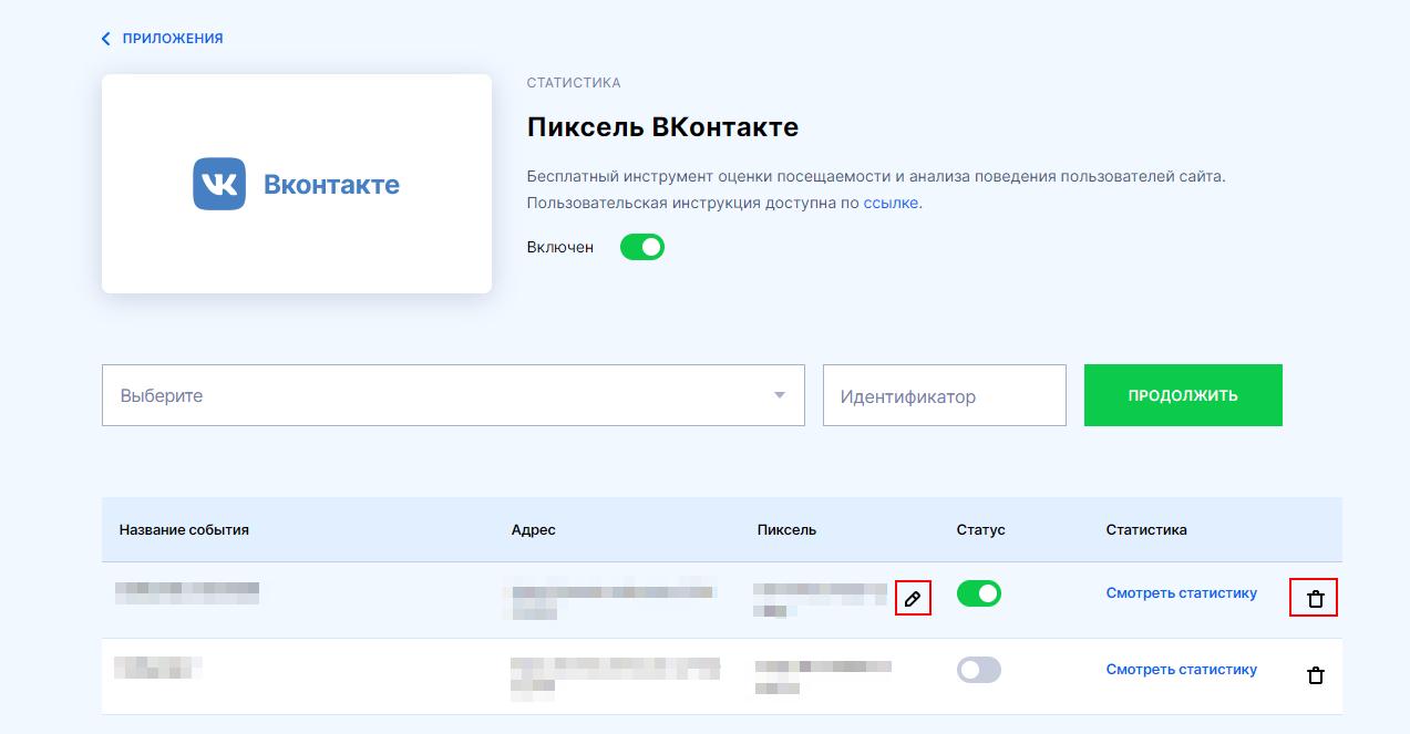 Как установить пиксель Вконтакте?