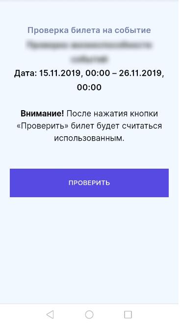Как проверить билет с помощью QR-кода?