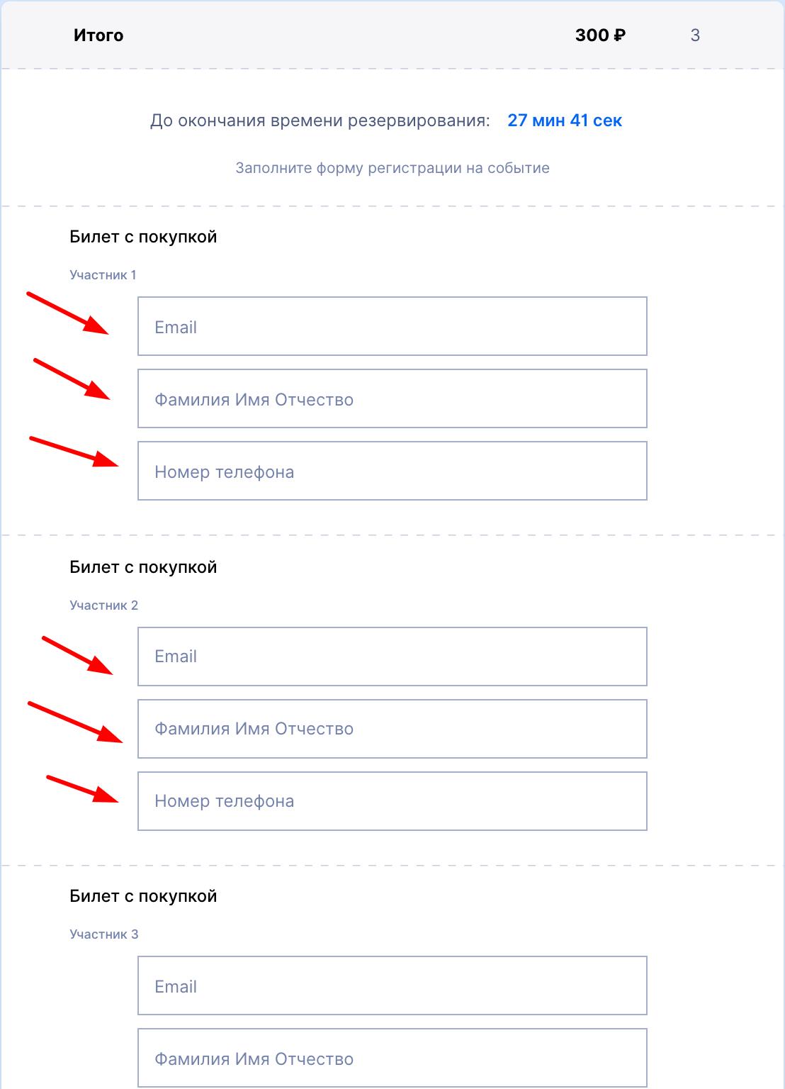 Как сделать отдельную регистрацию для каждого участника при покупке нескольких билетов?