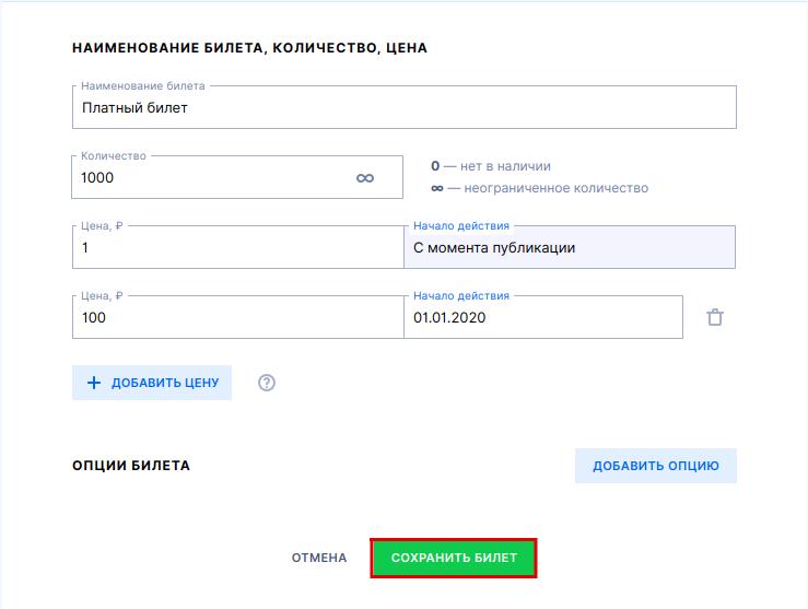 Как настроить форму регистрации/покупки билета?