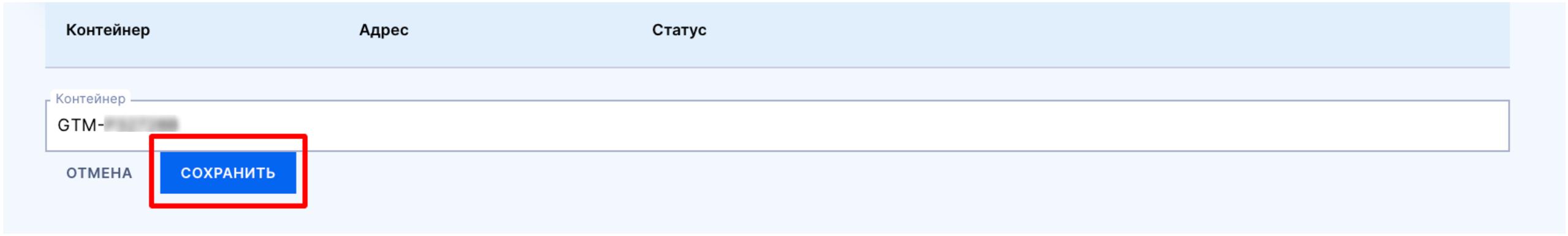 Как подключить к странице события Google Tag Manager?