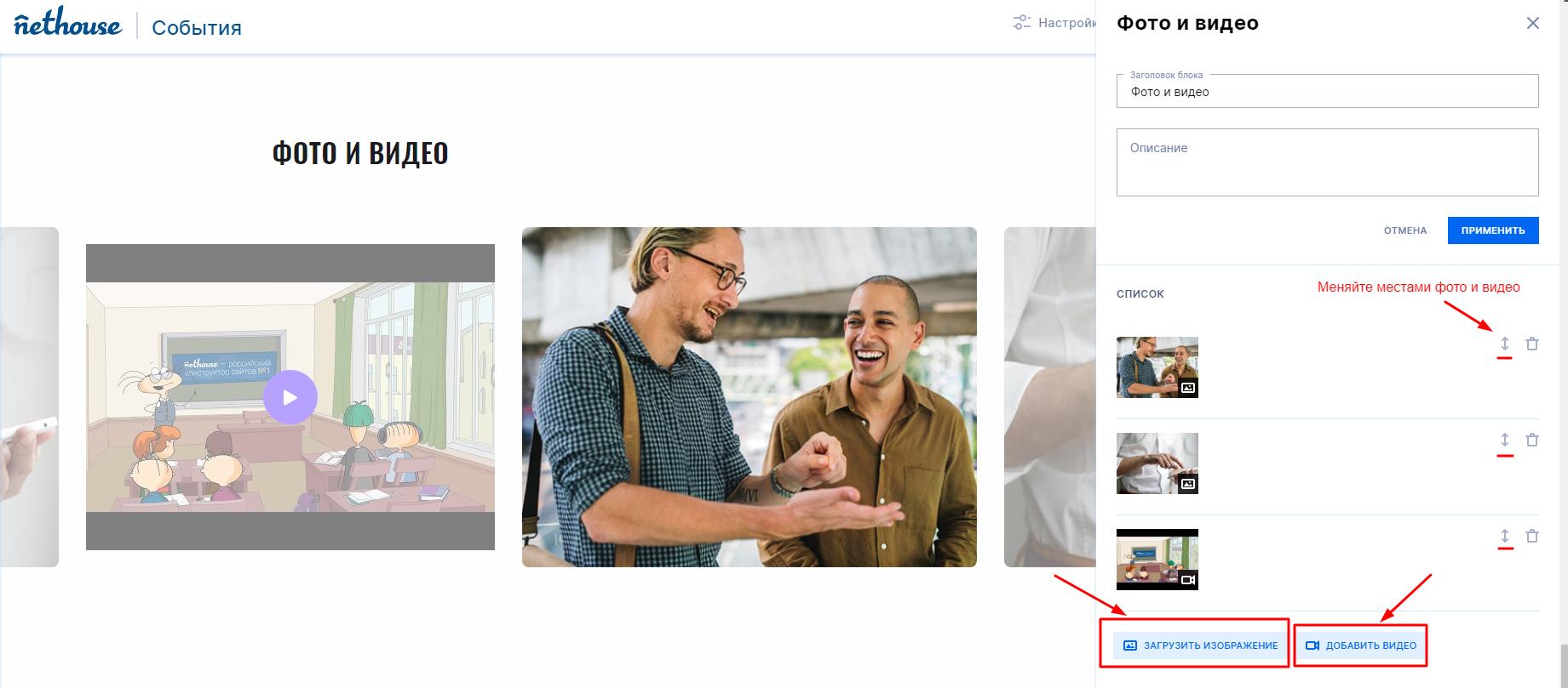 Как добавить на страницу фото и видео?
