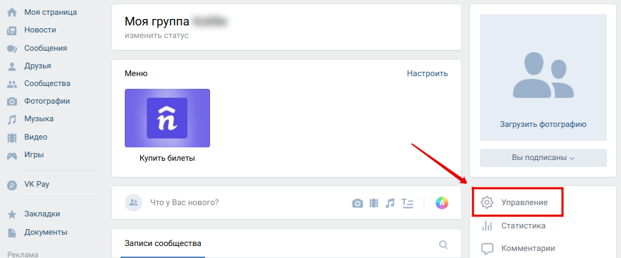 Как продавать билеты через Вконтакте?