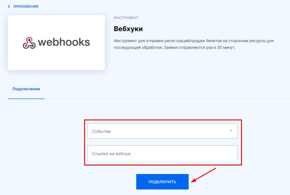 Как использовать вебхуки?