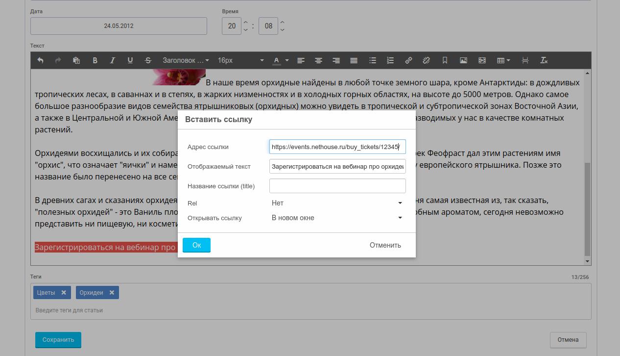 Размещение виджета в конструкторе сайтов Nethouse
