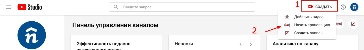 Как провести трансляцию на YouTube?